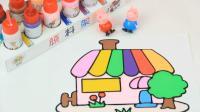 【智趣亲子】小猪佩奇的新房子胶画涂色玩具