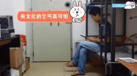 许华升【有文化的乞丐真可怕】搞笑视频