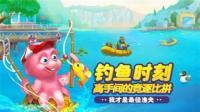 【阿芳娱乐】梦想小城镇-第29期 新版本 钓鱼活动【手机游戏解说】