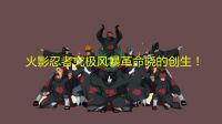 火影忍者究极风暴革命EP3晓的创生(下)第二个艺术家迪达拉和吉祥物飞段
