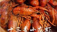 正宗十三香小龙虾做法 做出饭店那种味道