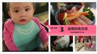 6月视频日记VLOG #3 最爱的鱼生饭 | 小开KELLY小开