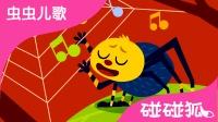 蜘蛛网派对  |  虫虫儿歌 2 | 碰碰狐!虫虫儿歌