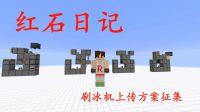 我的世界《明月庄主红石日记》刷冰机上推方案征集Minecraft