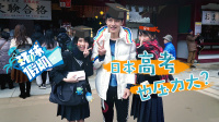 日本高考也压力大?