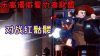[宝妈趣玩]乐高漫威复仇者联盟06 美国队长的回忆 好友巴奇、对战红骷髅
