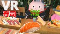 【XY小源VR】模拟寿司店 连僵尸都喜欢吃