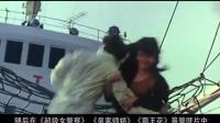 都曾饰演过《皇家师姐》 杨紫琼与她谁更得人心?