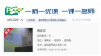 湖南省邵阳县教育局(20161011小学英语晒课)唐春苗老师
