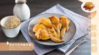 明太子虾滑酿鸡翅 192