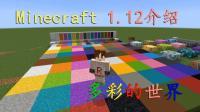明月庄主☆我的世界1.12正式版介绍多彩世界有声有色!