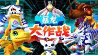 【屌德斯解说】 暴龙大作战 数码宝贝超进化大乱斗史诗级场面炫酷到爆炸!