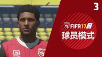 """【一球】FIFA17 球员生涯模式 #3 """"生涯首个助攻"""""""