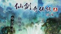 【蓝月解说】仙剑奇侠传5 续传【PC游戏分享】【不错的同人仙剑游戏~】