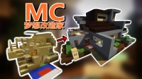 【MC梦想改造家】20平米小木屋如何改造成能居住5人的豪宅?