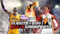 NBA 2K系列教练我想打篮球 神经病游戏奶孩子吧朋友 38