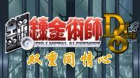 【蓝月解说】钢之炼金术师 双重同情心【NDS游戏分享】【漫改动作游戏】