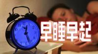 经常熬夜, 感觉身体被掏空? 教你轻松做到早睡早起!