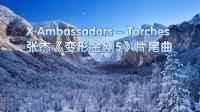 变形金刚5: 张杰《X Ambassadors - Torches》电影片尾曲