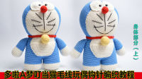 【素姐手作】[17集]多啦A梦叮当猫毛线玩偶钩针编织教程之身体部分(完结版)
