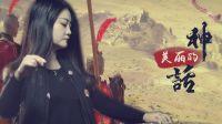 李凡老师古筝演奏《美丽的神话》,百听不厌!【幽韵古筝mv】
