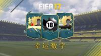 """【一球】FIFA17 幸运数字 #18 """"葡萄牙边锋"""""""