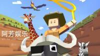 【阿芳娱乐】疯狂动物园非破解版-丛林动物大全 第35期 解锁新新站点-驼小鹿