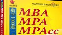 MBA/MPAcc考研数学1000题一点通199模拟第18套02
