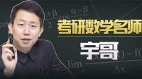 张宇考研数学概率统计: 如何处理复杂事件预备知识?