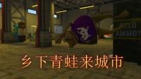 【落尘】神奇的青蛙 乡下青蛙进城玩人肉大炮,青蛙版游戏机,乡巴佬见世面ep1