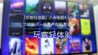 「玩客轻体验」小米电视4 65英寸体验(下)--全景声音响/影音篇
