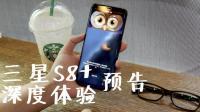 三星S8Plus深度体验评测 预告版 【微创WEC科技】