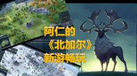 阿仁《北加尔》SLG新品01清新风好游戏~