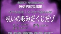 蜡笔小新新番 日语 恐怖合集 都市传说系列