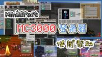 ■我的世界■Minecraft■MC3000世界■登录器■更新 3图像音效  20170614