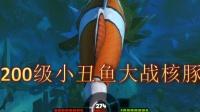 【落尘】海底大猎杀200级小丑鱼大战200级核豚爆炸大战一触即发【直播录像】