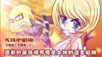 【火线小剧场】25 道歉的最高境界竟然是女神的温柔陷阱
