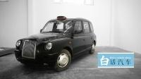 全球唯一专业出租车,当年成本高达70万却没有副驾驶座?