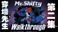 【蛋丁来啦】Mr.shifty穿墙先生(第二期)神盾在手天下我有