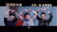 賭城群英會 - 宣傳片03 (TVB)