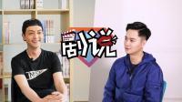 超级组讯《剧说》第三期  嘉宾: 郭晓然&张晓谦