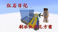 我的世界《明月庄主红石日记》刷冰机优化方案公布Minecraft