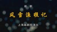 越剧《风雪渔樵记》章瑞红 华怡青 吴群 蔡燕