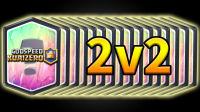 ★皇室战争★16张传奇!全种类全传奇2v2大作战 #G771★酷爱娱乐解说