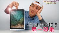 iPad Pro 10.5 开箱和第一印象,这次有点牛