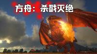 【逍遥小枫】方舟:生存进化-杀戮灭绝#1:野人来袭,我竟然被猪拱死了?!