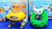 海底小纵队趣味玩具 发射飞盘的魔鬼鱼艇和灯笼鱼艇