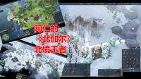 阿仁《北加尔》SLG新品【终】称霸蓬莱仙岛~