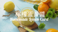 檸檬蛋黃醬【2017 第 31 集】