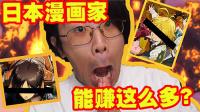 日本的人气漫画家年收过亿?!【绅士一分钟】